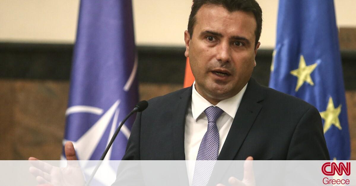 Ζάεφ: Βέτο Βουλγαρίας για την έναρξη ενταξιακών διαπραγματεύσεων Βόρειας Μακεδονίας – ΕΕ