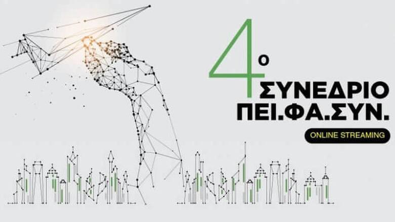4ο Συνέδριο ΠΕΙΦΑΣΥΝ: Ο 21ος αιώνας ανήκει στους φαρμακοποιούς
