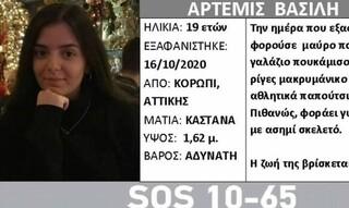 Εξαφάνιση 19χρονης: «Κρατάνε την Άρτεμη παρά τη θέλησή της»