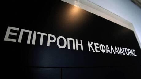 Προτάσεις για τη στρατηγική ανάπτυξης της ελληνικής Κεφαλαιαγοράς