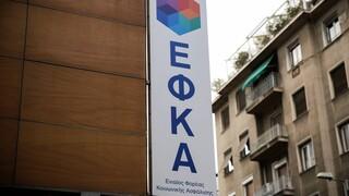 Διορία έως το 2022 στον e-ΕΦΚΑ για να καταρτίσει τους ισολογισμούς της περιόδου 2017-2021