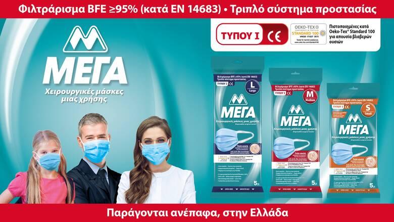 Η ΜΕΓΑ Α.Ε. επενδύει σε μία νέα υπερσύγχρονη γραμμή παραγωγής χειρουργικών μασκών, στην Ελλάδα