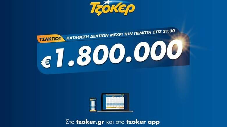 ΤΖΟΚΕΡ από το σπίτι με τζακ ποτ 1,8 εκατ. ευρώ – Κατάθεση δελτίων μέσω διαδικτύου έως τις 21:30