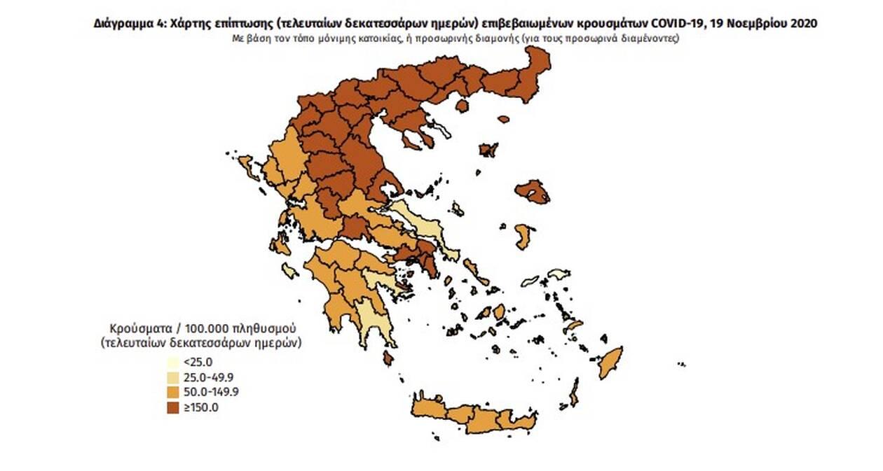 https://cdn.cnngreece.gr/media/news/2020/11/19/243503/photos/snapshot/EODY-KROYSMATA-SHMERA-5.jpg