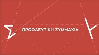 ΣΥΡΙΖΑ για επίταξη ιδιωτικών ΜΕΘ: Ακόμα και τώρα η κυβέρνηση αντιδρά χωρίς σχέδιο