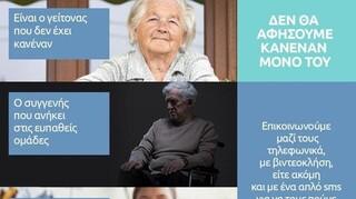 «Έχεις εμένα»: Νέα δράση της Γραμματείας Ποιότητας Ζωής και Εθελοντισμού της ΝΔ