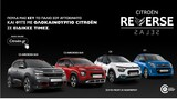 Citroën Reverse Sales: Πούλα στη Citroën το παλιό σου αυτοκίνητο