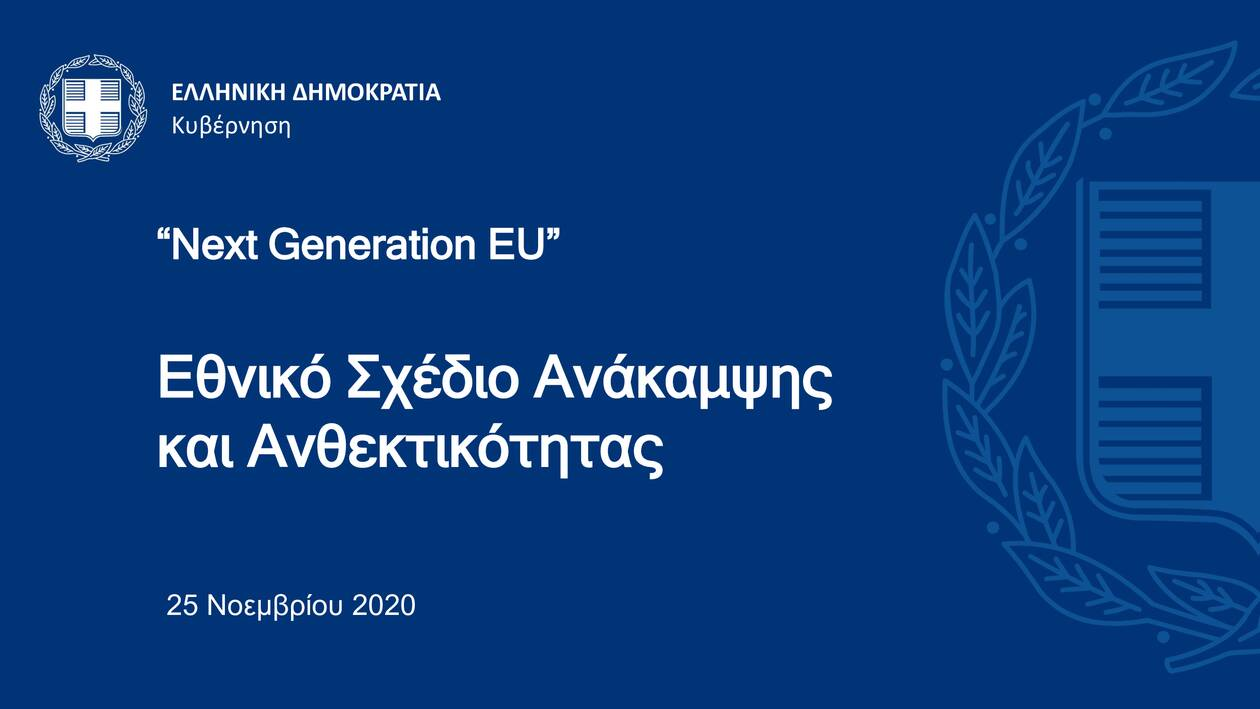 https://cdn.cnngreece.gr/media/news/2020/11/25/244280/photos/snapshot/sxedio-0.jpg