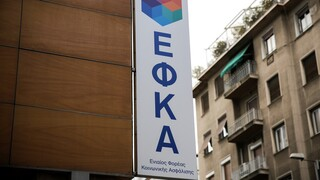 e-ΕΦΚΑ: Αναρτήθηκαν τα ειδοποιητήρια ασφαλιστικών εισφορών Οκτωβρίου για τους μη μισθωτούς