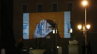 Φωταγωγήθηκε η Βουλή για την Παγκόσμια Ημέρα για την Εξάλειψη της Βίας κατά των Γυναικών