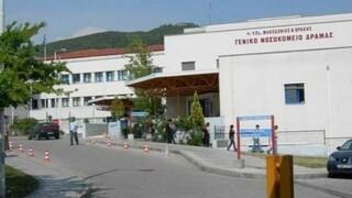 Υγειονομική Περιφέρεια Μακεδονίας και Θράκης: Το Νοσοκομείο Δράμας δεν έχει πρόβλημα