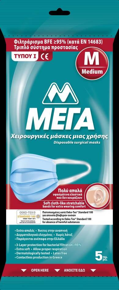 https://cdn.cnngreece.gr/media/news/2020/11/30/245006/photos/snapshot/MEGA_mask_Medium_FLOW_5_packaging-01.jpg