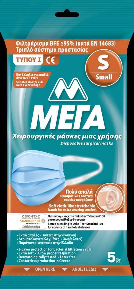 https://cdn.cnngreece.gr/media/news/2020/11/30/245006/photos/snapshot/MEGA_mask_Small_FLOW_5_packaging-01.jpg