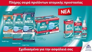 ΜΕΓΑ: Νέα, πλήρης γκάμα προϊόντων ατομικής προστασίας
