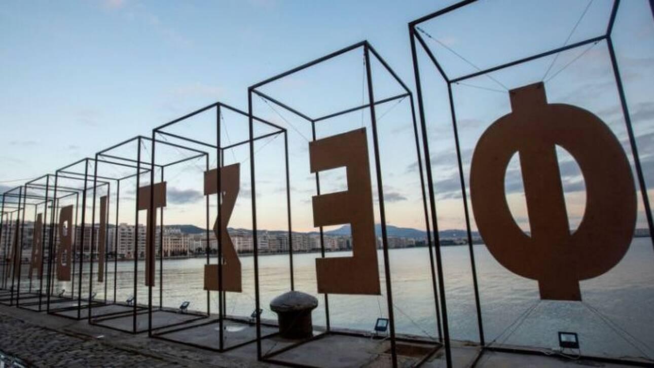 Φεστιβάλ Κινηματογράφου Θεσσαλονίκης: Ξεκίνησαν οι προετοιμασίες για το 23ο Φεστιβάλ Ντοκιμαντέρ