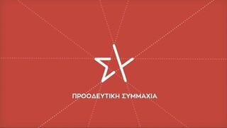 ΣΥΡΙΖΑ: Κυβερνητική παρέμβαση στα κανάλια για την φωτογραφία του πρωθυπουργού