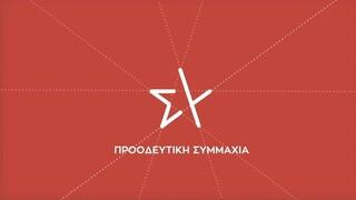 ΣΥΡΙΖΑ: Τροπολογία για ανάρτηση των πρακτικών της επιτροπής του υπουργείου Υγείας