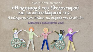 Ελληνικός Ερυθρός Σταυρός: Διαδικτυακή Ημερίδα για άτομα με Σκλήρυνση Κατά Πλάκας