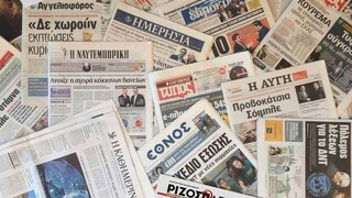 Τα πρωτοσέλιδα των εφημερίδων (4 Δεκεμβρίου)