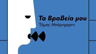 «Παραβάσεις»: Το Θεατρικό Αναλόγιο του ΚΠΙΣΝ συνεχίζεται με την ενότητα «Πρόσωπα του Ήρωα»