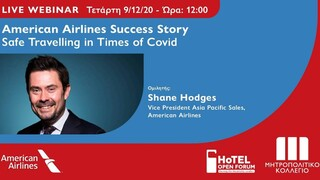 Live Webinar: ο Αντιπρόεδρος της American Airlines στο Μητροπολιτικό Κολλέγιο