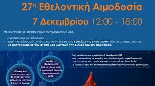 27η Εθελοντική Αιμοδοσία της Τράπεζας Αίματος OKTABIT