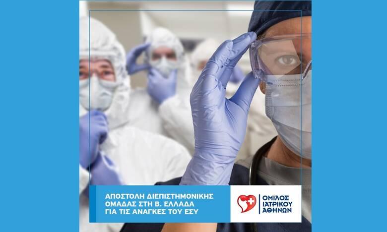 Αποστολή Διεπιστημονικής Ομάδας πολλαπλών ειδικοτήτων από τον Όμιλο Ιατρικού Αθηνών στη Β. Ελλάδα