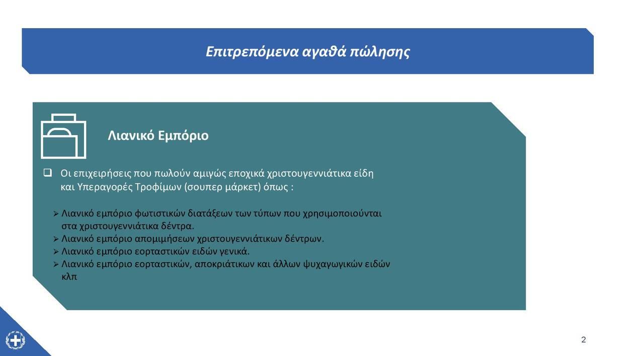 https://cdn.cnngreece.gr/media/news/2020/12/04/245603/photos/snapshot/xmas-lockdown-page-002.jpg