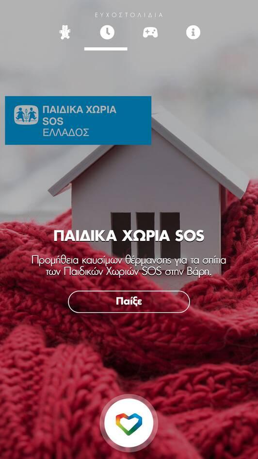 https://cdn.cnngreece.gr/media/news/2020/12/04/245608/photos/snapshot/--SOS.jpg