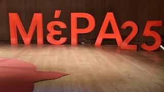 ΜέΡΑ 25: Χουντικής εμπνεύσεως το ΦΕΚ για την απαγόρευση συγκεντρώσεων