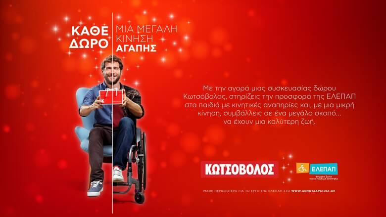 Κωτσόβολος: Κάθε δώρο, μία μεγάλη κίνηση αγάπης