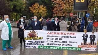 Κορωνοϊός: Συγκέντρωση διαμαρτυρίας των εργαζομένων του νοσοκομείου Σωτηρία