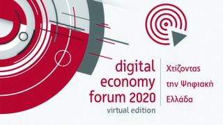 Digital Economy Forum 2020: Έτος ορόσημο για την ψηφιοποίηση το 2020