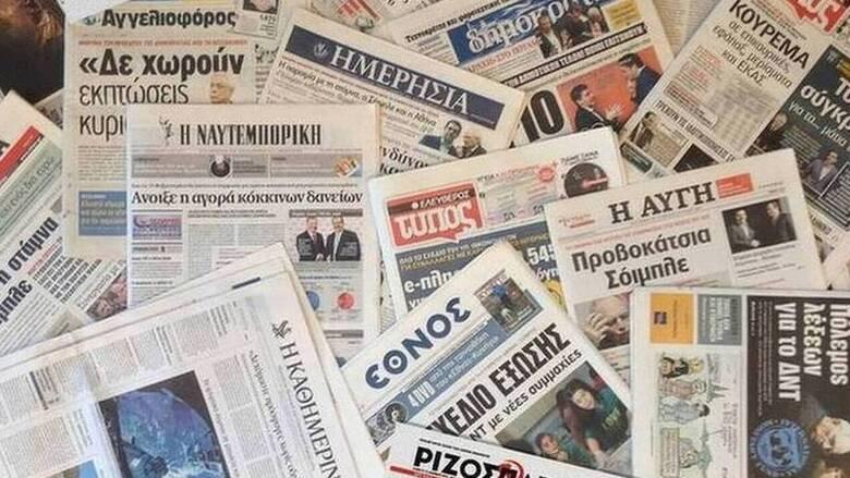Τα πρωτοσέλιδα των εφημερίδων (14 Δεκεμβρίου)