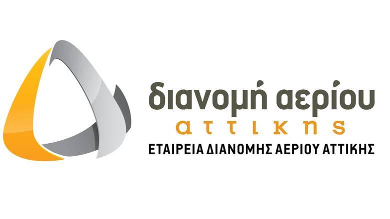 Εγκρίθηκε από τη ΡΑΕ το αναπτυξιακό πρόγραμμα της ΕΔΑ Αττικής