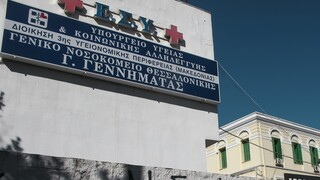 Θεσσαλονίκη: Δεν κινδύνεψε καμία ανθρώπινη ζωή λόγω διακοπής ρεύματος στο «Γεννηματάς»
