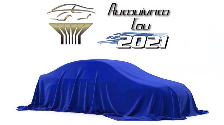 Στην τελική ευθεία για την ανάδειξη του «Αυτοκινήτου του 2021» για την Ελλάδα