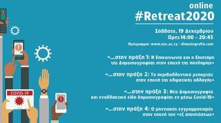 #Retreat2020: Δημοσιογραφική συνάντηση για τα ΜΜΕ, την εκπαίδευση και την επικοινωνία