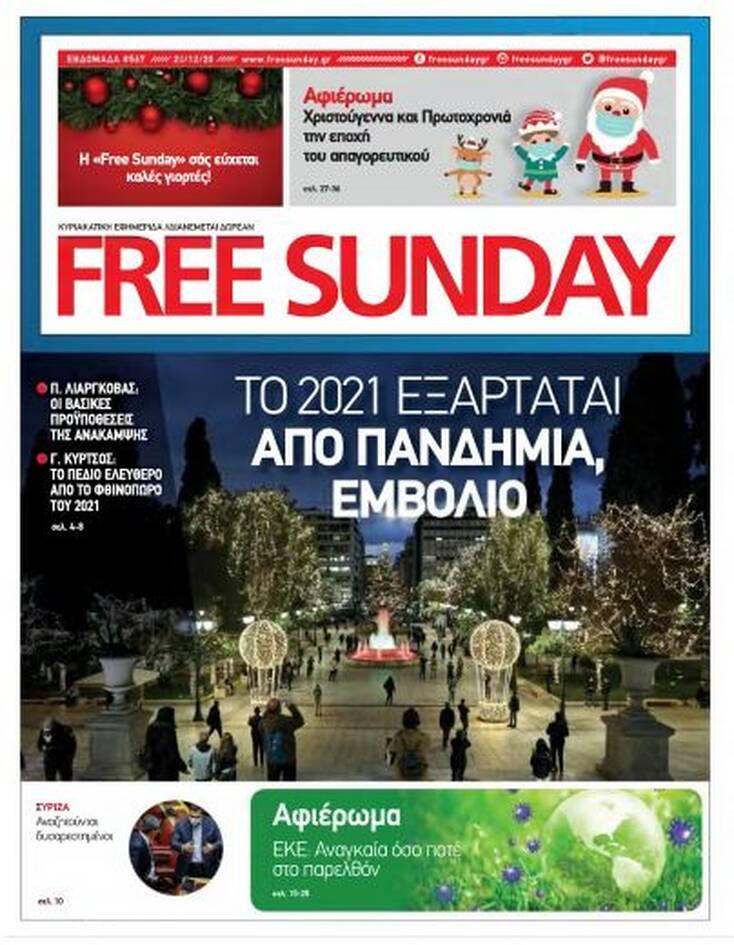 https://cdn.cnngreece.gr/media/news/2020/12/19/247472/photos/snapshot/free-sunday.jpg