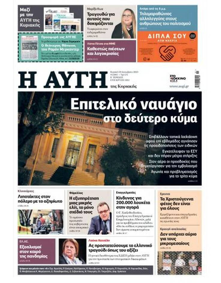 https://cdn.cnngreece.gr/media/news/2020/12/19/247472/photos/snapshot/h-avgi.jpg