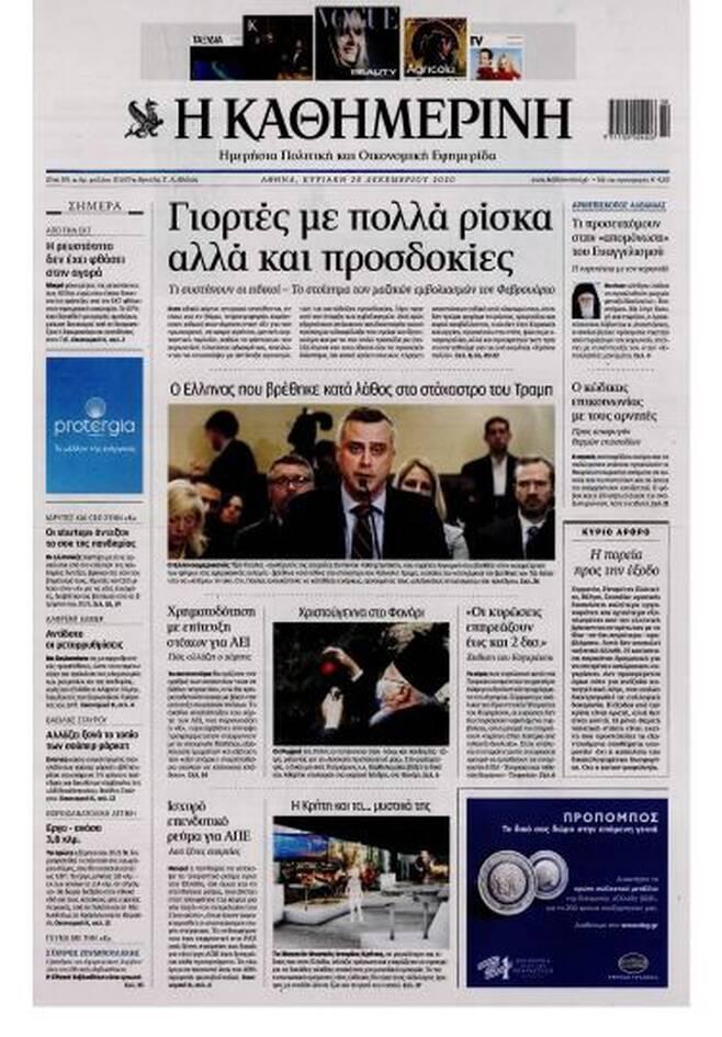 https://cdn.cnngreece.gr/media/news/2020/12/19/247472/photos/snapshot/h-kathimerini.jpg