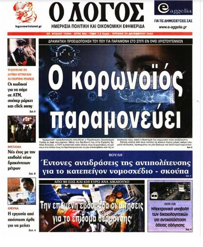 https://cdn.cnngreece.gr/media/news/2020/12/19/247472/photos/snapshot/o-logos.jpg