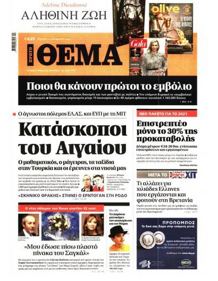 https://cdn.cnngreece.gr/media/news/2020/12/19/247472/photos/snapshot/proto-thema.jpg