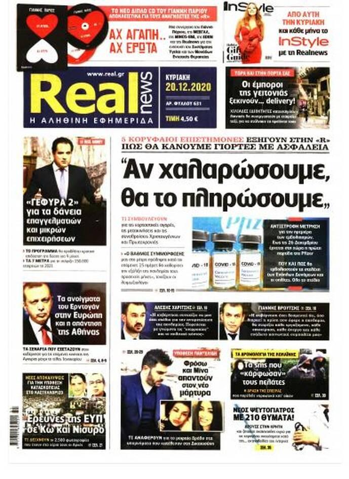 https://cdn.cnngreece.gr/media/news/2020/12/19/247472/photos/snapshot/real-news.jpg