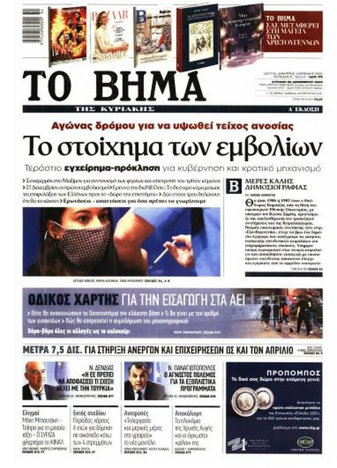 https://cdn.cnngreece.gr/media/news/2020/12/19/247472/photos/snapshot/to-vima-27.jpg