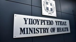 Κορωνοϊός: Το 2ο δεκαήμερο Ιανουαρίου ανοίγει η πλατφόρμα εμβολιασμού για τους πολίτες