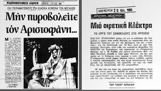 Ένα μοναδικό αρχείο από το ΑΠΘ: Το ελληνικό θέατρο μέσα από τις κριτικές των παραστάσεων
