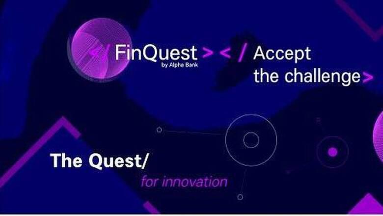 FinQuest: Ευφάνταστες λύσεις για τον τραπεζικό τομέα από τον Διεθνή Διαγωνισμό Καινοτομίας