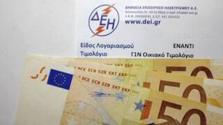 Υπουργείο Περιβάλλοντος: Νέα ΚΥΑ για καταναλωτές ΔΕΗ που δεν μπορούν πληρώσουν λογαριασμούς