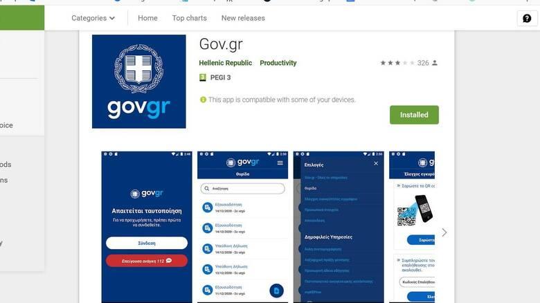 Σε λειτουργία το app για το Gov.gr